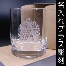 イニシャル名入れ彫刻 - ロックグラス【クラフト箱】