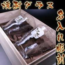 槌目(つちめ) ペア焼酎グラス 名入れの彫刻グラス / 木箱  ペアグラスセット