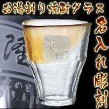 和がらす温・お湯わり焼酎ぐらす(琥珀) 名入れの彫刻グラス / メーカー箱  誕生日プレゼント