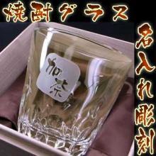 琥珀・本格焼酎グラス 名入れの彫刻グラス / 木箱  還暦祝い・退職祝い
