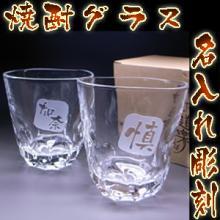 ペア本格焼酎グラス 名入れの彫刻グラス / メーカー箱  ペアグラスセット