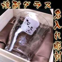 槌目(つちめ) 焼酎グラス 名入れの彫刻グラス / 木箱  誕生日プレゼント