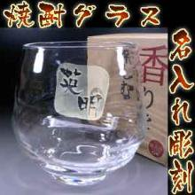香  焼酎グラス 名入れの彫刻グラス / メーカー箱 |父の日ギフト