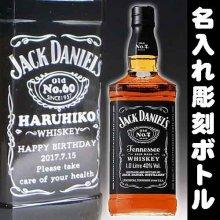 名入れ ジャック ダニエル (シルバー着色)  彫刻ボトル / メーカー箱