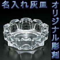 スターガラス灰皿 名入れ彫刻 【還暦祝いギフト】【退職祝いプレゼント】
