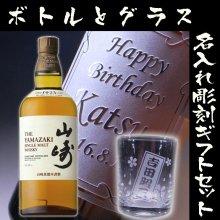 サントリー山崎とウイスキーグラス | 還暦祝いプレゼントの彫刻セット
