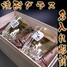 琥珀・ペア本格焼酎グラス 名入れの彫刻グラス / 木箱 |ペアグラスセット