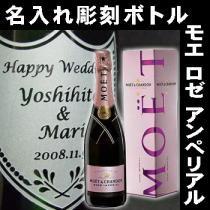 モエ エ シャンドン ロゼ 名入れの彫刻ボトル / メーカー箱 / 正規品 / 750ml |結婚祝い・結婚記念