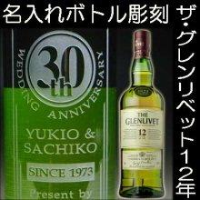 ザ グレンリベット12年 - 名入れ・彫刻ボトル 正規メーカー箱