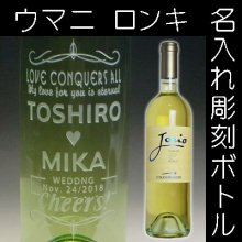 ウマニ ロンキ ヨーリオ・マルケ・ビアンコ 名入れボトル 【布貼箱入】