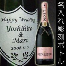モエ・エ シャンドン ブリュット アンペリアル ロゼ マグナム 名入れの彫刻ボトル / 箱なし / 正規品 / 1500ml |結婚祝い・結婚…