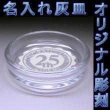 丸型Bガラス灰皿 名入れ彫刻