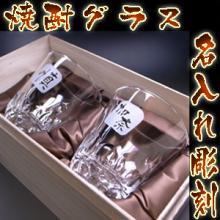 ペア本格焼酎グラス 名入れの彫刻グラス / 木箱  ペアグラスセット
