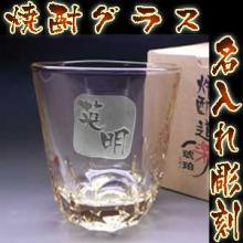琥珀本格焼酎グラス 名入れの彫刻グラス / メーカー箱  創立記念・周年記念