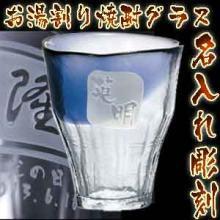 和がらす温・お湯わり焼酎ぐらす(藍) 名入れの彫刻グラス / メーカー箱  還暦祝い・退職祝い