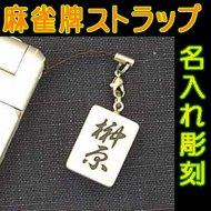 麻雀牌 携帯ストラップ オリジナル名入れ彫刻