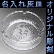 丸型ガラス灰皿