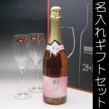 薩州 赤兎馬【芋焼酎】と焼酎グラスの名入れ彫刻ギフトセット