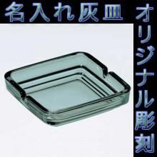 角平型ガラス灰皿:スモーク 名入れ彫刻