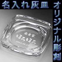 角丸型ガラス灰皿