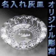 丸・大型ガラス灰皿