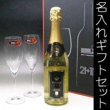 海童(芋焼酎)とグラス | 還暦祝い/退職祝い・彫刻セット