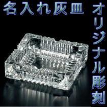 角・大型ガラス灰皿