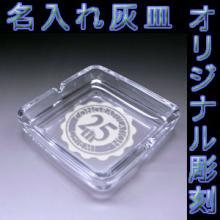 角平型ガラス灰皿:クリア 名入れ彫刻