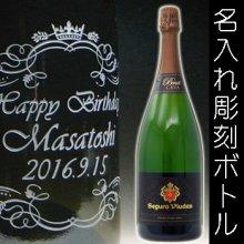 ベルターニ・ソアーヴェ・クラシコ 名入れボトル 【布貼箱入】