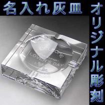 角型クリスタル灰皿