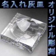ガラス彫刻のおすすめ商品ページへ