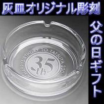 丸型ガラス灰皿【父の日プレゼント・父の日ギフト】