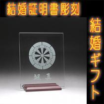 ガラス盾-四角M型 名入れ彫刻 結婚祝い・結婚記念