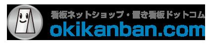 商売の繁盛・繁栄のお手伝い【置き看板ドットコム(置き看板.com)】