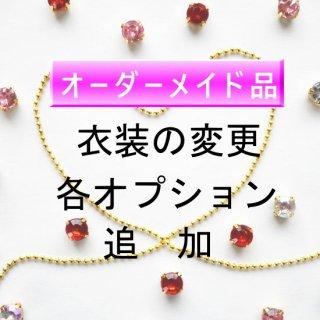 <img class='new_mark_img1' src='https://img.shop-pro.jp/img/new/icons26.gif' style='border:none;display:inline;margin:0px;padding:0px;width:auto;' />【注文製作品】アイスフェアリー衣装 各オプション追加(500円〜2000円)