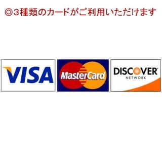 クレジットカード情報送信用カート