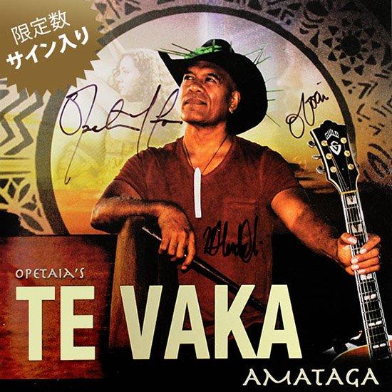【サイン入りCD】 Amataga / Te Vaka (アマタガ/テ・ヴァカ) 【メール便可】