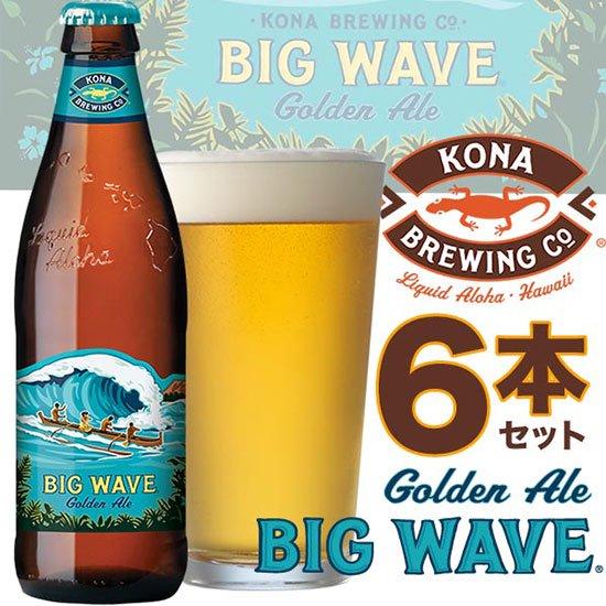 【コナビール】 ビッグウェーブ 【6本セット】 drnk-knbeer-bigwave6set