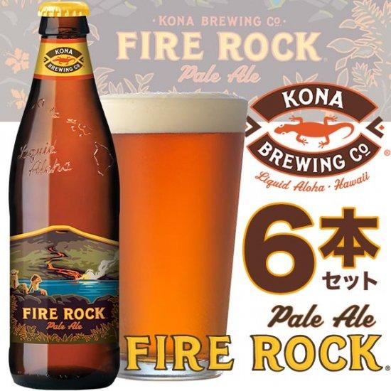 【コナビール】 ファイアーロック 【6本セット】 drnk-knbeer-firerock6set