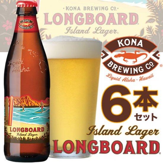 【コナビール】 ロングボード 【6本セット】(麦芽100%) drnk-knbeer-longboard6set