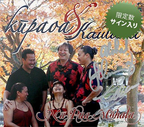 【サイン入りCD】 Na Pua Mohala / Kupaoa & Kaulana (ナー・プア・モーハラ / クーパオア&カウラナ) 【メール便可】