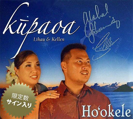 【サイン入りCD】 Ho'okele / Kupaoa (ホオケレ / クーパオア) 【メール便可】