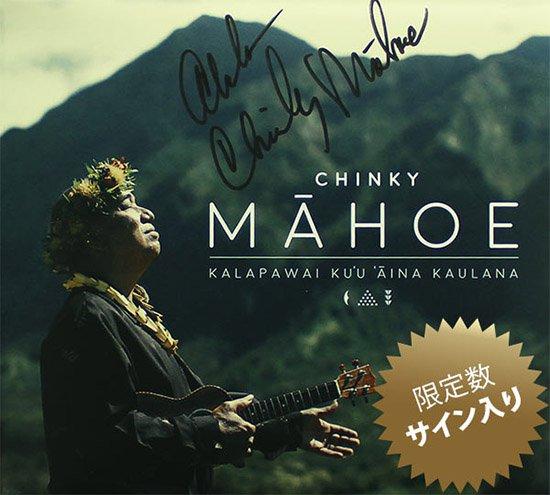 【サイン入りCD】 Kalapawai Ku'u Aina Kaulana / Chinky Mahoe (チンキー・マホエ) 【メール便可】 cdvd-cd