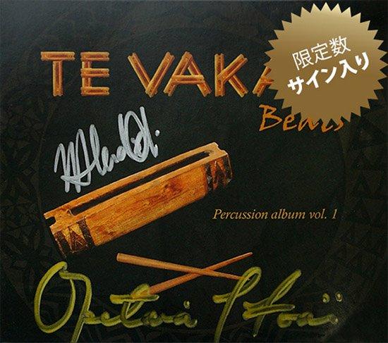 【サイン入りCD】 Te Vaka Beats Percussion album vol.1 (テ・ヴァカ・ビーツ〜パーカッション・アルバム・ボリューム1) 【メール便可】