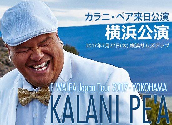 カラニ・ペア 来日公演 【2017年7月27日 横浜サムズアップ】 前売り Kalani Pe'a