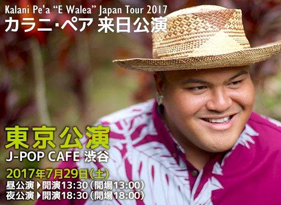 カラニ・ペア 来日公演 【2017年7月29日 渋谷J-POP CAFE】 前売り Kalani Pe'a