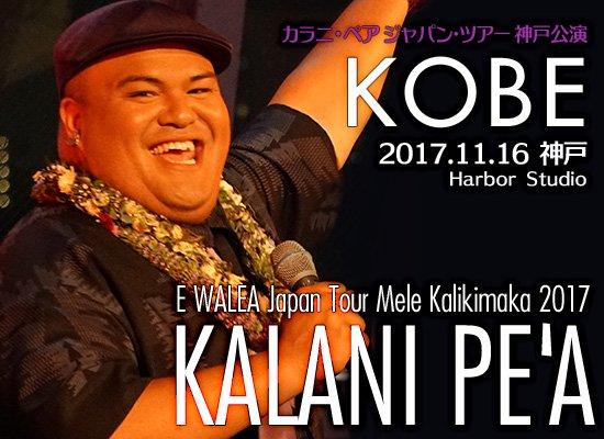 カラニ・ペア 来日公演 【2017年11月16日 Harbor Studio(神戸)】 前売り Kalani Pe'a E Walea Japan Tour Mele Kalikimaka 2017