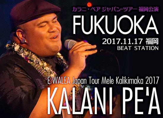 カラニ・ペア 来日公演 【2017年11月17日 BEAT STATION(福岡)】 前売り Kalani Pe'a E Walea Japan Tour Mele Kalikimaka 2017
