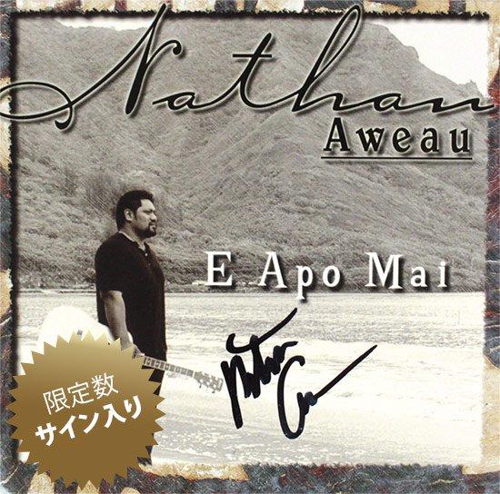 【サイン入りCD】 E APO MAI / Nathan Aweau (エ・アポ・マイ/ネイサン・アヴェアウ) 【メール便可】