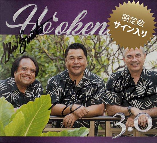 【サイン入りCD】 Ho'okena 3.0 / Ho'okena (ホオケナ) 【メール便可】